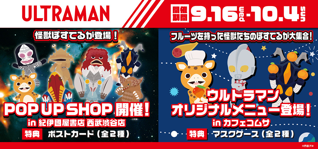 ULTRAMAN POP UP SHOP